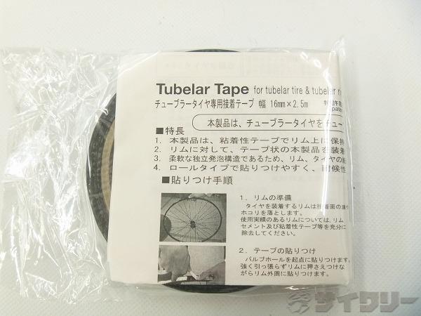 チューブラーテープ 16mmx2.5m(タイヤ1本分)