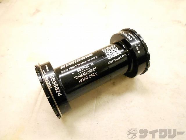 ボトムブラケット SHIMANO/GXP ロード用 24mm