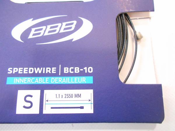 シフトインナーワイヤー BCB-10