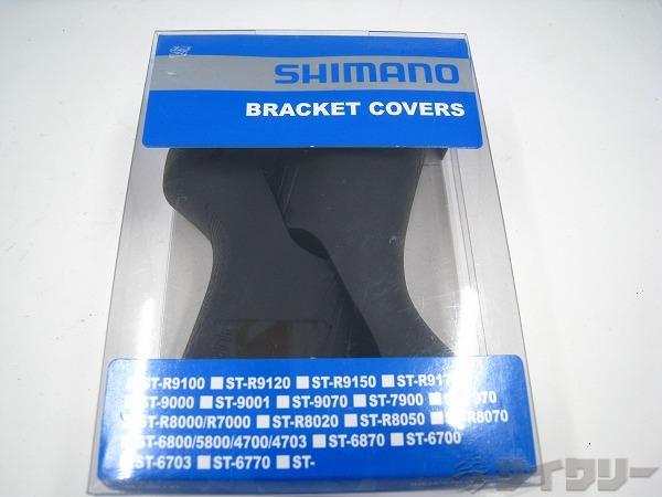 ブラケットカバー ST-R8000 ULTEGRA用 Y0DK98010