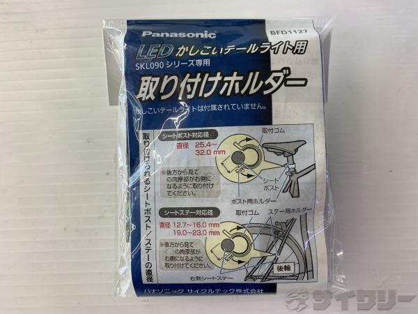かしこいテールライト用取付ホルダー SKL090シリーズ用