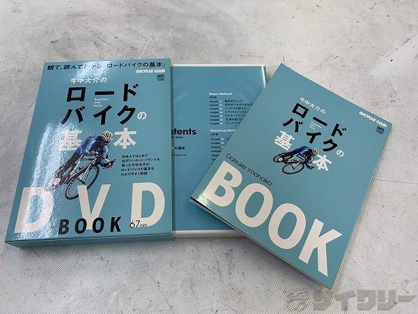 ロードバイクの基本 DVD/BOOK