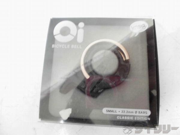 ベル Oi CLASSIC カッパー22.2mm