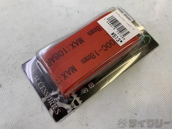 ハイプレッシャーリムテープ 700x18mm