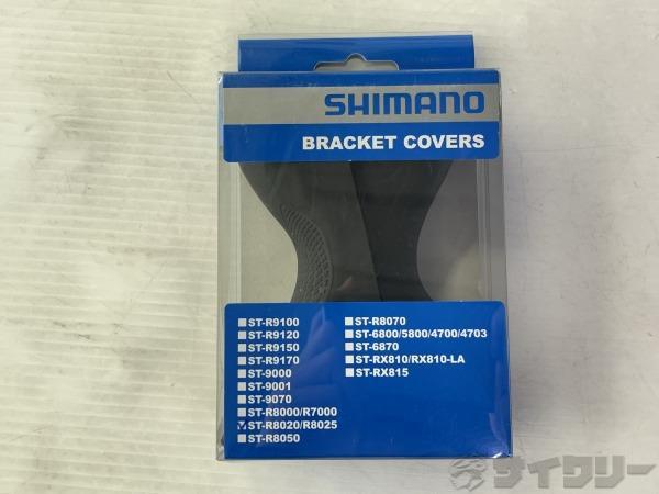 ブラケットカバー ST-R8020/R8025 Y0E098010