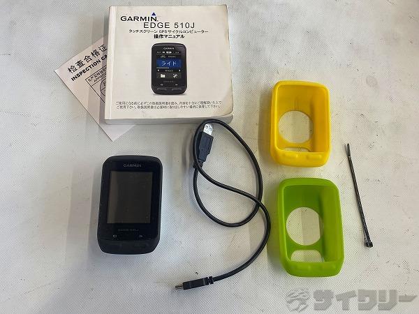 GPS機能付サイクルコンピューター EDGE510J 本体のみ ※動作未確認
