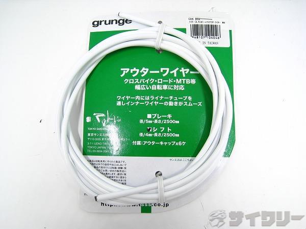 シフトアウターケーブル 4x2500mm ホワイト
