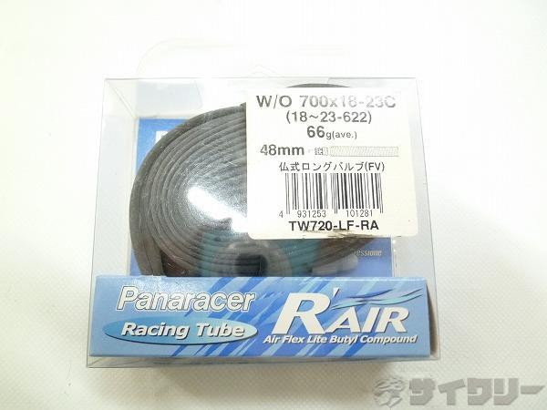 チューブ R AIR 700×18-23C 仏式(48mm) 66g(avg)