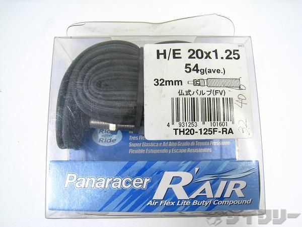 チューブ RAIR 20x1.25(32-406) 仏式/32㎜