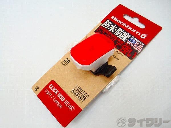 リアライト CLICK USB REAR ホワイト ※動作確認済み