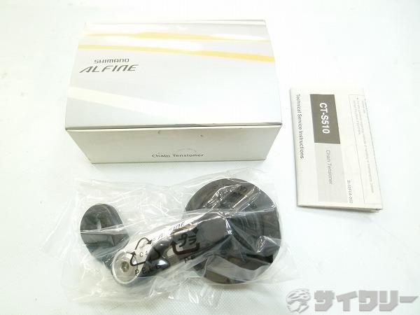 チェーンテンショナー ALFINE CT-S510