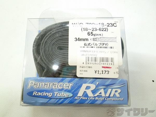 チューブ R AIR 700×18-23C 仏式(34mm)