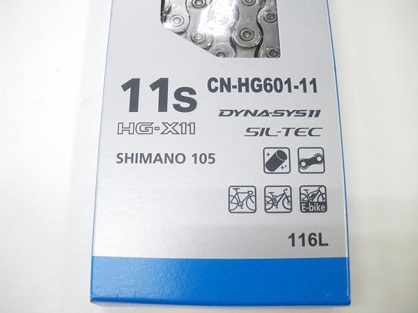 チェーン CN-HG601-11 11s 116L