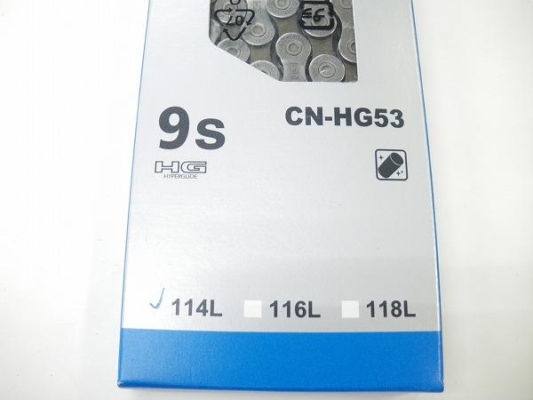 チェーン CN-HG53 9s 114L