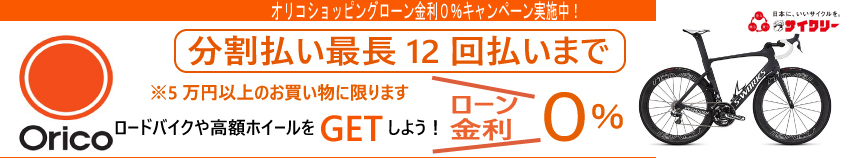 オリコ ショッピングローン金利0円キャンペーン