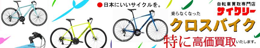 クロスバイク高価買取いたします。
