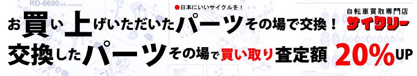 【店頭限定】交換作業パーツ買取20%UPキャンペーン