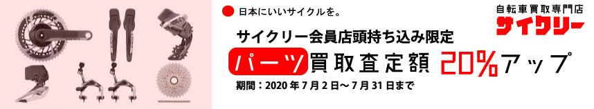 サイクリー会員限定パーツ買取査定額20%UP!!