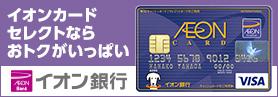 イオンキャッシュカード