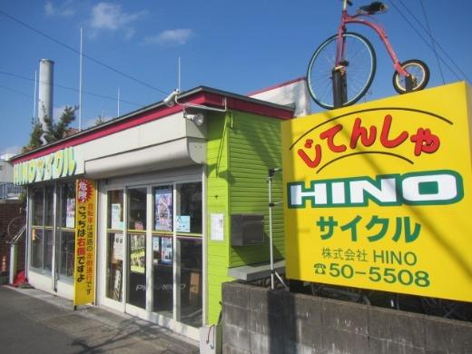 HINOサイクル