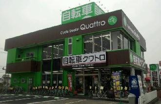 サイクルディーラー・クワトロ 春日井インター店