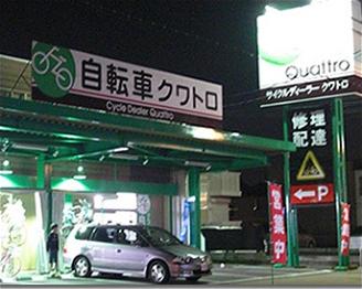 サイクルディーラークワトロ知立店