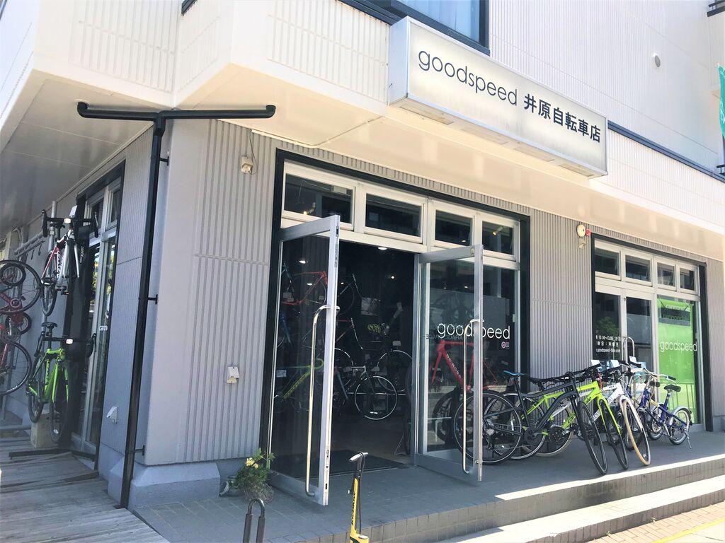 goodspeed井原自転車店
