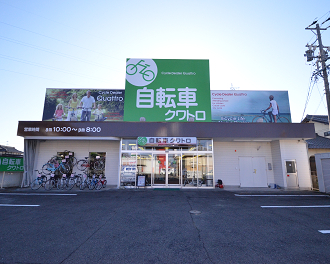 サイクルディーラー・クワトロ 関店
